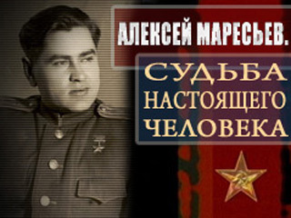 Alexei Marésiev, el verdadero. Sin lugar a dudas: ¡Un hombre de Verdad!