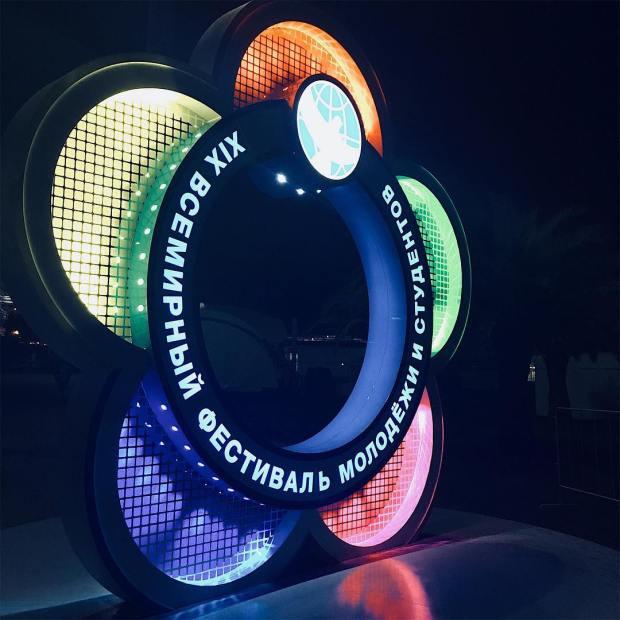 Emblema Festival mundial de la Juventud y los Estudiantes